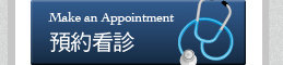 Make An Appointment 預約看診