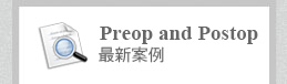 Preop and Postop 最新案例