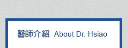 About Dr. Hsiao 蕭彥彰醫師介紹